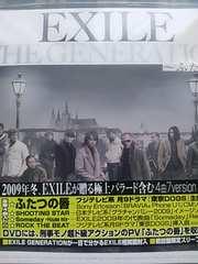 EXILE  〜ふたつの唇〜  CD+DVD