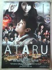 �uATARU THE FIRST LOVE & THE LAST KILL �v���J���`���V10��