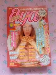 レディースコミック★aya★2001年9月号