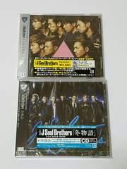 【CD】三代目J Soul Brothers / 冬物語 / S.A.K.U.R.A. 未開封