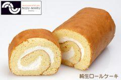 《NIJU-MARU》 純生ロールケーキ(クール便) nr-001