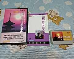 レア    京都財テク殺人事件