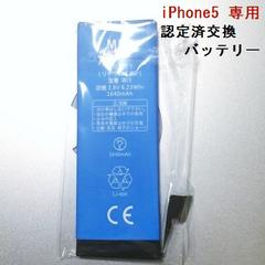Apple iPhone5 互換 内蔵バッテリー 工具付き