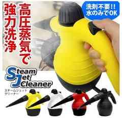 高圧蒸気で強力洗浄 新品