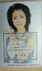 行ってみたい国・ポストカードサイズ1枚 2009.8.15/清水佐紀