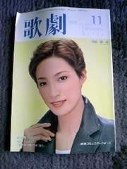雑誌 歌劇 2003年 11月号