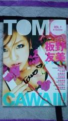 板野友美「TOMOCAWAII!VOL.1」直筆サイン本