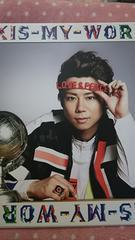 Kis-My-Ft2☆KIS-MY-WORLD☆キスマイshop盤CDのみ☆北山宏光