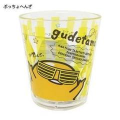 【ぐでたま】可愛い軽くて丈夫割れにくい♪プラコップ クリアカップ