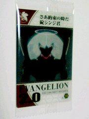 『さあ約束の時だ碇シンジ君』 S-10