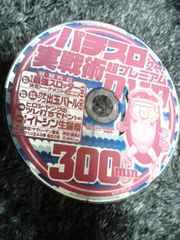 パチスロ実戦術2015年2月号付録DVD