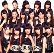NMB48 絶滅黒髪少女 劇場盤  AKB48