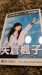 AKB48★翼はいらない【矢倉楓子】