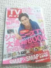 錦戸亮くん表紙2012年5/11号TVガイド