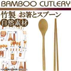 BAMBOO CUTLERYバンブーカトラリー箸&スプーン2Pset Sp088