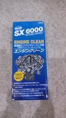 SX6000エンジンクリーン☆フラッシング