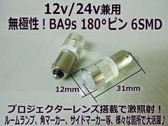 12V/24V BA9s 6SMD LED2個 青/角マーカー LED電球