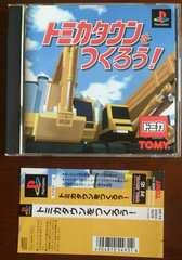 (PS1)トミカタウンを作ろう☆帯付き♪即決アリ♪