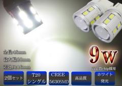 GK1/2 モビリオスパイク 9w バックランプ T20 バック球 LED
