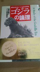 小林豊昌●ゴジラの論理■中経出版