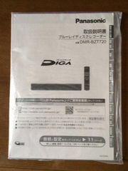 パナソニック DMR-BZT720 取扱説明書 新品 メーカー完売品