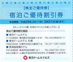 即決★東京ドームホテル,後楽園ホテル宿泊4割引券★飲食券付