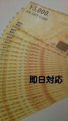 【各種モバペイ可】即日対応 JCB商品券50000円分