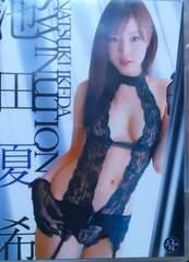 池田夏希 SWINUTION DVD