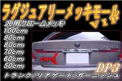 DP3 90cm★メッキモール汎用リアガーニッシュ/トランク/プロテクター/フロント/エンド