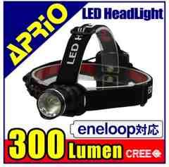 ヘッドライト  LED  小型軽量なのに300ルーメンの明るさ!