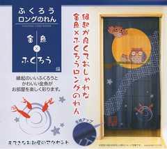 DM便★金魚×ふくろう柄 ロングタイプ のれん 85×170�p