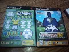 PS2☆Jリーグプロサッカークラブをつくろう 2作品まとめ売り☆