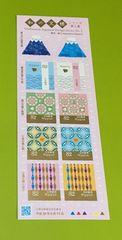 H28. 和の文様シリーズ 第1集★82円切手 1シート★シール式