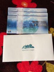 VJAギフトカード8000円分!