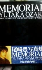 尾崎豊写真集「MEMORIAL」