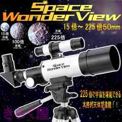 �{�i�R���p�N�g�V�̖]����Space Wonder View