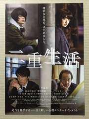 映画『二重生活』チラシ10枚◆門脇麦 長谷川博己 菅田将暉