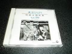 CD「美空ひばり/映画主題歌集 Vol.10」95年盤 即決