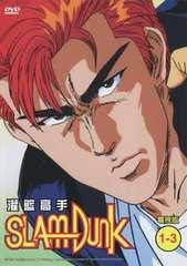 【新品・未開封】 スラムダンク 全101話 DVD-BOX 日本語音声