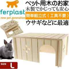 ferplastうさぎ用ウッドハウスSIN4646木のお家L Fa5120