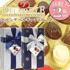 ラッピング済み♪★デラファイユ★ベルギーチョコレート 16粒入り×2箱セット
