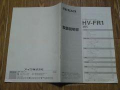 アイワ ビデオカセットレコーダー HV-FR1 取扱説明書
