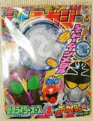 テレビマガジン2011年8月号シャドームーンメダル付録*即