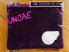 関ジャニ∞村上信五/ナス紫/キラキラポーチ新品