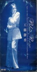 ��8cmCDS���H���Í�/Blue Rose/�gBlue�h�O����̈��