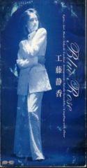 "◆8cmCDS◆工藤静香/Blue Rose/""Blue""三部作の一曲"