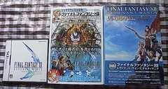 【即決】DSファイナルファンタジー12レヴァナントウイング攻略本セットガイドアルティマニア