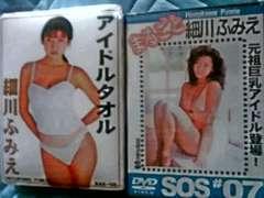 まるごと-細川ふみえアイドルタオル&DVD