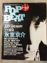 1996 氷室京介 アルバム プライベートを語る BOOWYGLAY吉川晃司