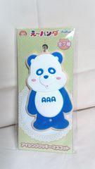 AAAえーパンダ  アイシングクッキーマスコット 與 真司郎